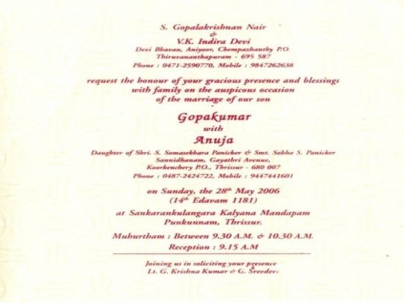 kerala wedding card invitation wording