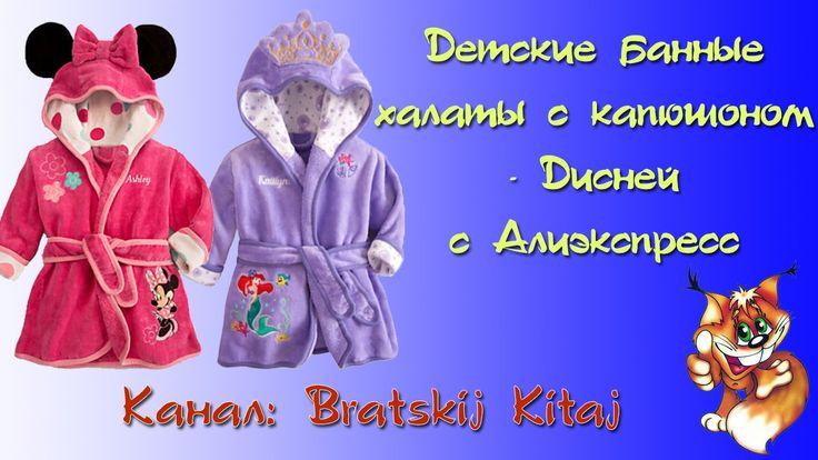 Детские банные халаты с капюшоном - Дисней из Китая с Алиэкспресс