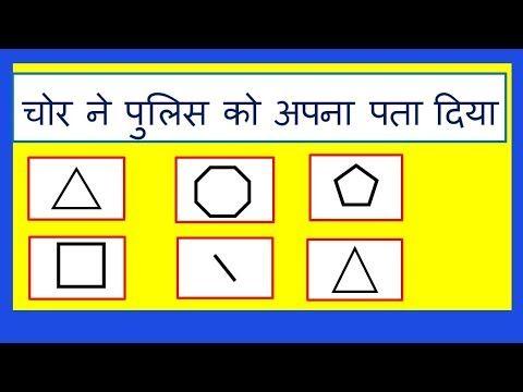 जासूसी पहेलियाँ Jasoosi, thief Paheliyan, riddles in