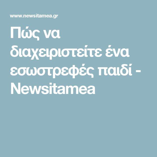 Πώς να διαχειριστείτε ένα εσωστρεφές παιδί - Newsitamea