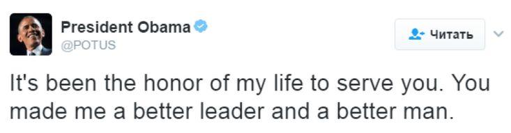 «Я верю в вас»: Обама «со слезами на глазах» публикует прощальные твитты http://kleinburd.ru/news/ya-veryu-v-vas-obama-so-slezami-na-glazax-publikuet-proshhalnye-tvitty/  В социальных сетях действующий американский президент Барак Обама опубликовал прощальные посты, в которых признается, что именно народ сделал из него того, кем он сейчас является. Как сообщает сам политический деятель, он не остановится ни перед чем, так как стране нужны перемены, но не его руками, а руками народа…