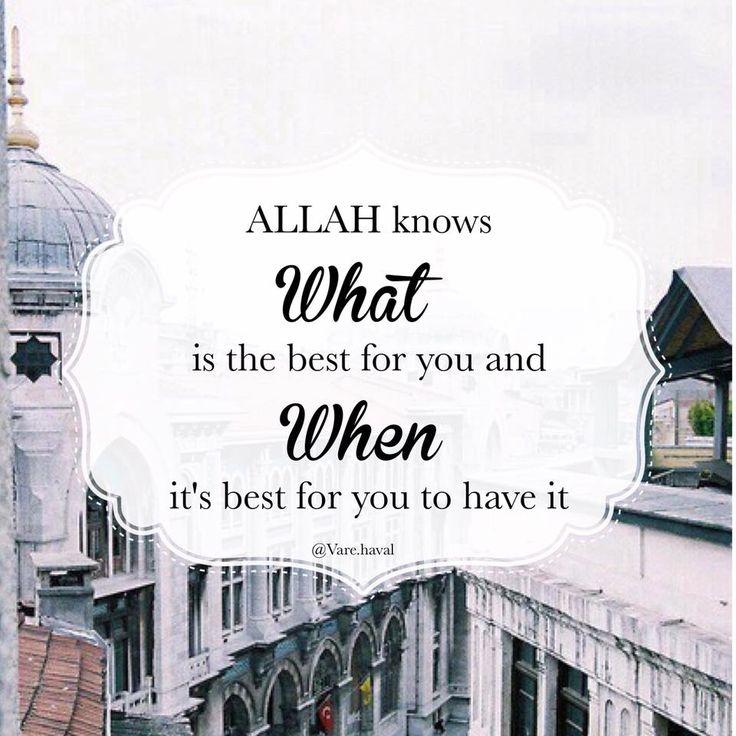 Just because you want it now doesn't mean it's good for you.  Be patient and trust in Allah!