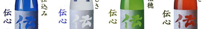 【楽天市場】伝心 「First Class 純米大吟醸」一本義:中村屋初依酒店 福井の地酒販売