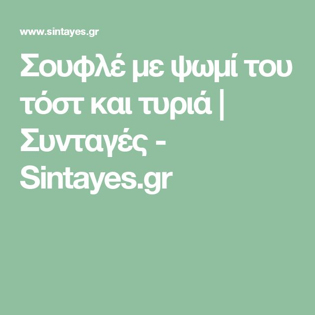 Σουφλέ με ψωμί του τόστ και τυριά | Συνταγές - Sintayes.gr