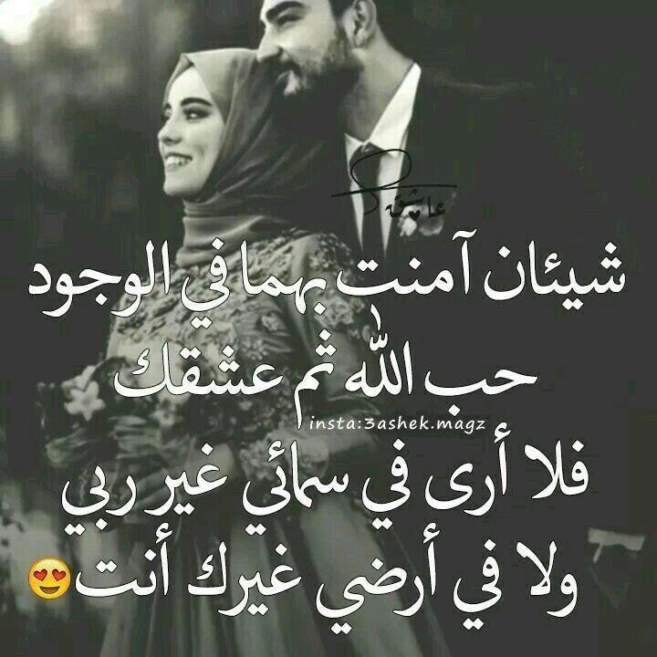 امشي ياحسوده وروحي ااري الفاتحه للي حافظتي ع حبك وهو عايش ولو اني مسمهوش حب اسميه نجاسسسسسسسسسه Love Words Love Smile Quotes Quran Quotes Love