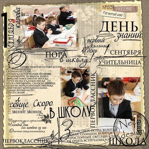 Set WordArt №83 - Школа:Design by Neco