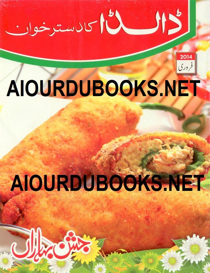 The 7 best cooking books and magazines images on pinterest baking dalda ka dasterkhawan february 2014 forumfinder Image collections