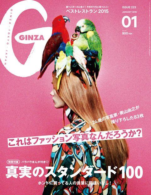 ginza 2016/01 cover  奥山由之 / Yoshiyuki Okuyama
