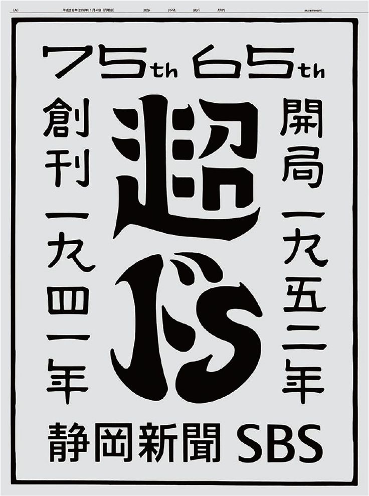静岡新聞、超ドS計画を発表   ブレーン 2016年4月号