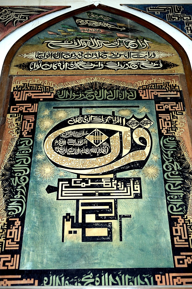 Sadquain's Calligraphy displayed on the walls of Lahore Museum's Islamic…
