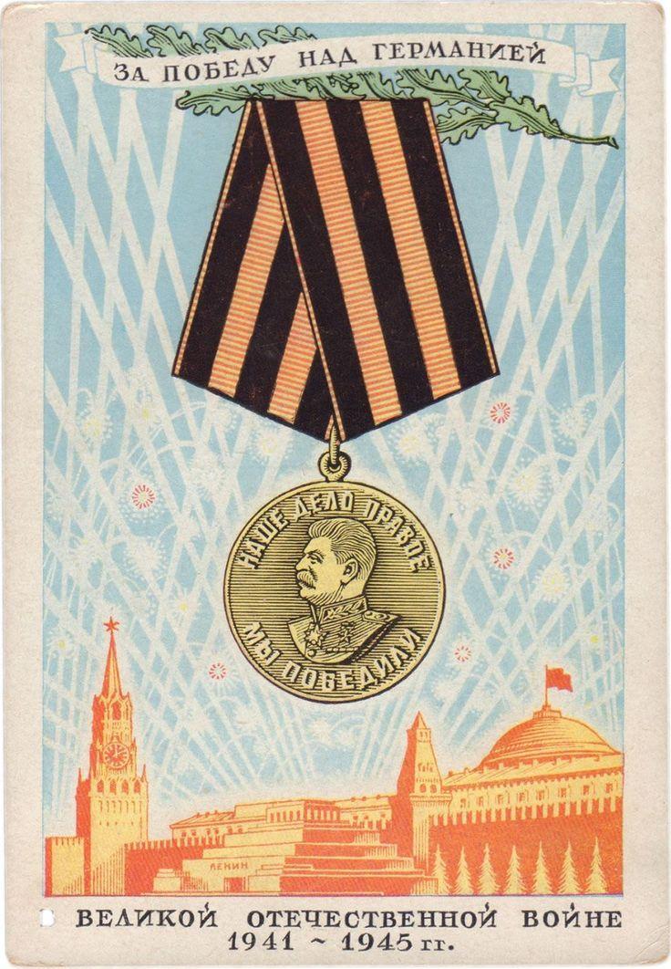 Про механика, медаль открытка к 9 мая