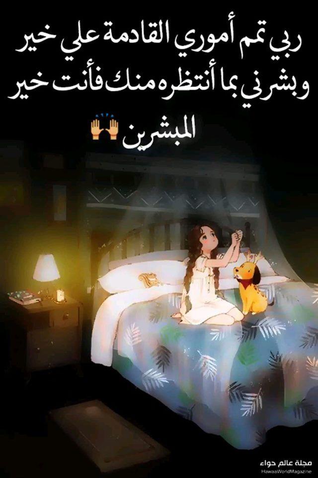 لا تتوقف عن الدعاء اللهم استجب ياااارب Arabic Love Quotes Toddler Bed Islamic Quotes
