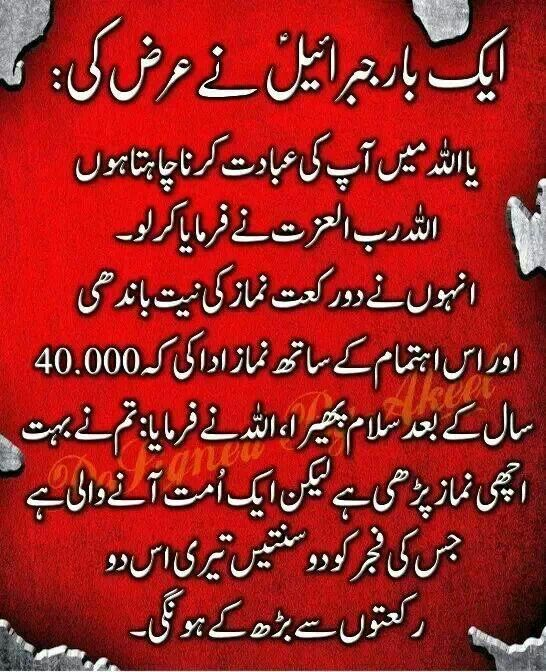 subhanallah urdu quotes duas hadiths pinterest