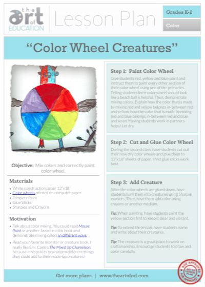 Color Wheel Creatures: Free Lesson Plan Download