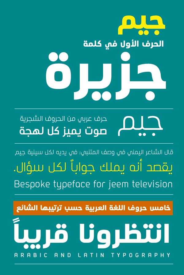 Arabic typeface for Jeem TV ( Al-Jazeera's children channel) designed by: Tarek Atrissi http://blog.atrissi.com/logo-and-typography-design-for-jeem-tv-the-new-branding-for-al-jazeera-children-channel/
