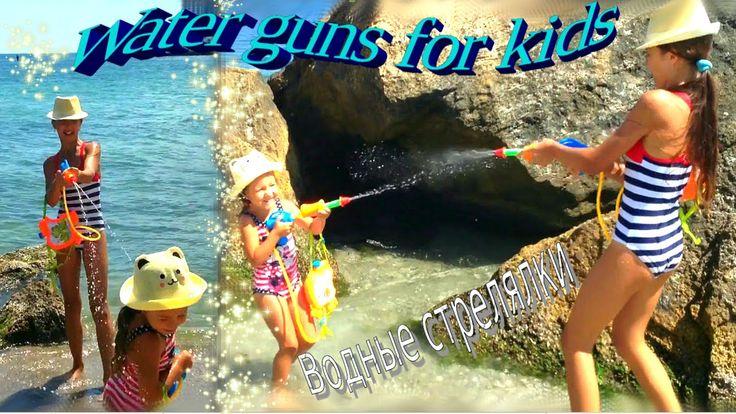 Игры для детей на пляже / Водные стрелялки / Water guns for kids