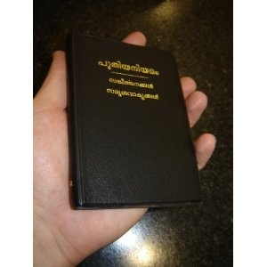 Malayalam New Testament with Psalms and Proverbs / Malayalam O.V. / Golden edges, Quality Pocket size NT   $49.99