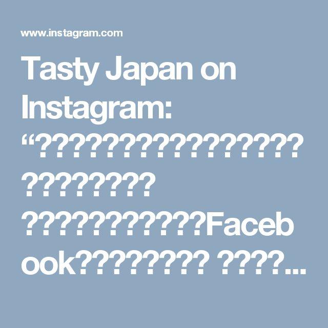 """Tasty Japan on Instagram: """"ふっかふか☁️カフェメニューみたいなパンケーキ🍓 フルバージョンはぜひ、Facebookでご覧ください! 作ったら #TastyJapan で投稿してみてくださいね〜🙌 9cmセルクル 4枚分  材料: 卵黄 2個  砂糖 60g 牛乳 120ml  ホットケーキミックス 180g  卵白 4個分  バター 適量 メープルシロップ 適量 いちごやブルーベリーなど 適量  1.ボウルに卵黄と砂糖を加えて混ぜ合わせる。牛乳、ホットケーキミックスを順に加え、大きなかたまりが残らない程度まで、都度よく混ぜる。 2.別のボウルに卵白を入れ、ハンドミキサーでツノが立つまで泡立てる。 3.(1)のボウルに(2)を加えて、ゴムベラでボウルの底からすくうようにして、卵白の気泡をつぶさないように混ぜ合わせる。 4.セルクルにバターを塗り、極弱火で熱したフライパンに直径9cmのセルクルを置く。7分目まで(3)を流し入れ、蓋を閉めて弱火で10分焼く。…"""