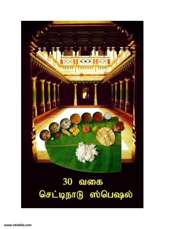 #Tamil_Onbooks  Read #30_vagai_chettinad_special_recipes at edubilla.com  தமிழில் படிக்க <> http://www.edubilla.com/onbook/30-vagai-chettinad-special/ #how_to_make_chettinad_special_recipes, #steps_to_prepare_chettinad_food, #chettinad_special_food_items