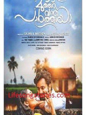 Oru Murai Vanthu Parthaya Movie Plot: Oru Murai Vanthu Parthaya is an upcoming Malayalam language film which is directed by Sajan K Mathew and produced by Siyad Kokker. Unni Mukudan, Prayaga Rose M…