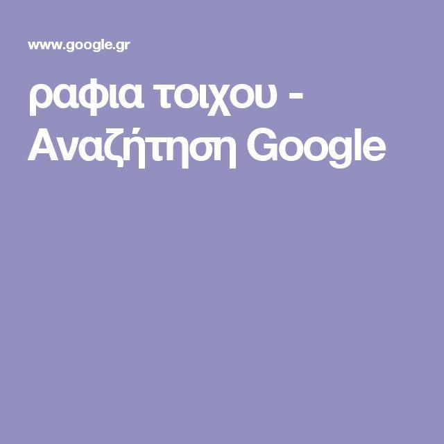 ραφια τοιχου - Αναζήτηση Google