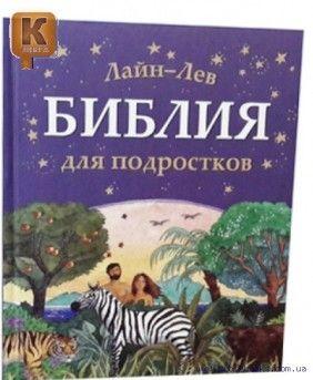 Библия для подростков. Лайн-Лев. цв.ил. 170х205