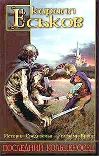 The Last Ringbearer is based on the premise that The Lord of the Rings was a history written by the victors, to make them look noble and justified in their actions. It is written as a revisionist history of the events following the War of the Ring.