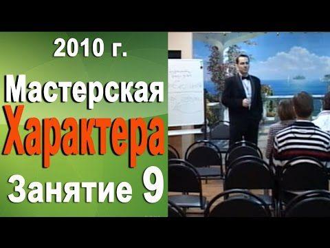 Лекциия №9 Мастерская характера 2010г  Норбеков Деменьшин