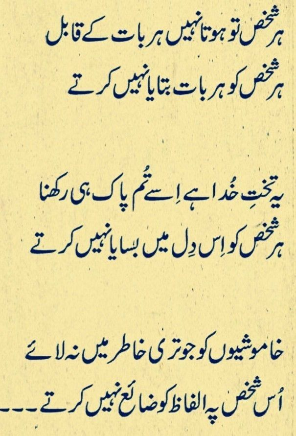 Pin By Chand Shah On Poetry Poetry Calligraphy True