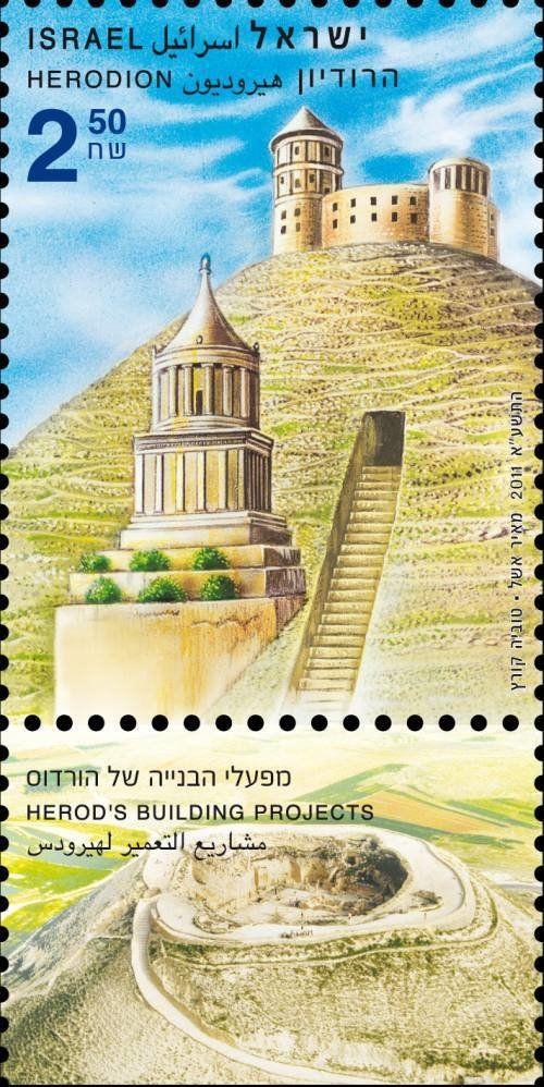 Stamp: Herodion (Israel) (Herod's building projects) Mi:IL 2188,Sg:IL 2070,Isr:IL 2105