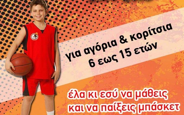 Ξεκινούν την Δευτέρα οι εγγραφές στην ακαδημία μπάσκετ του Φιλίππου