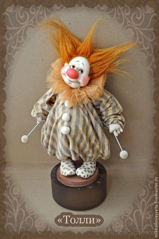 Купить Клоун-Толли - интерьерная кукла, клоун, цирк, авторская кукла, текстиль