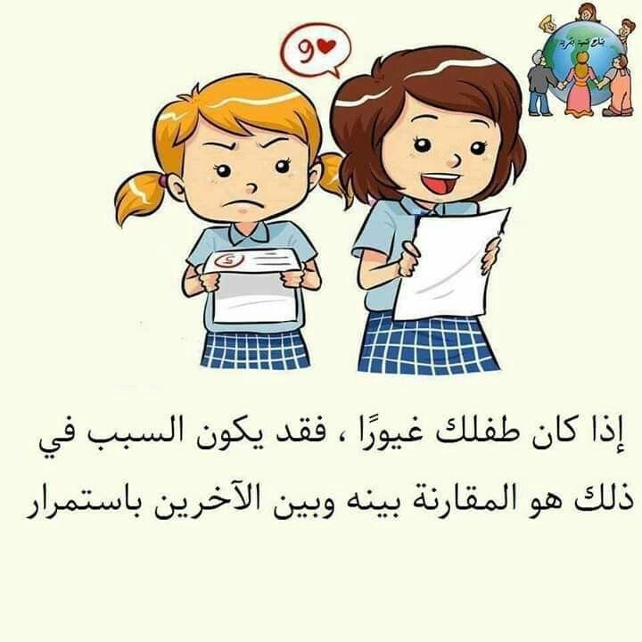مشكلات الاطفال السلوكيه Islamic Kids Activities Kids Education Child Care Education
