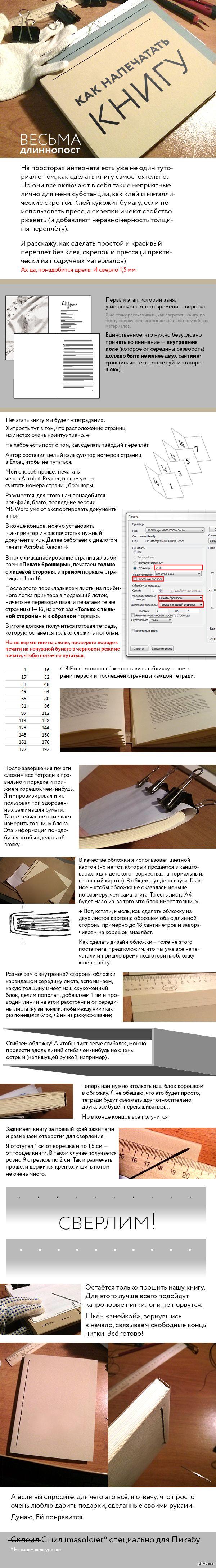 Книга своими руками Как сделать мягкий книжный переплёт без клея  длиннопост, Своими руками, подарок своими руками, книги