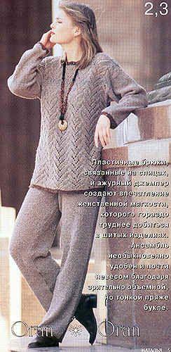 Туника и брюки вязаные.. Обсуждение на LiveInternet - Российский Сервис Онлайн-Дневников