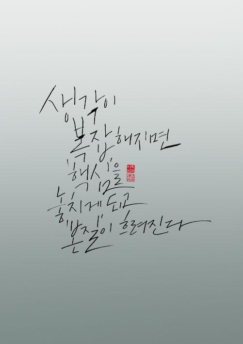 calligraphy_생각이 복잡해지면 핵심을 놓치게 되고 본질이 흐려진다
