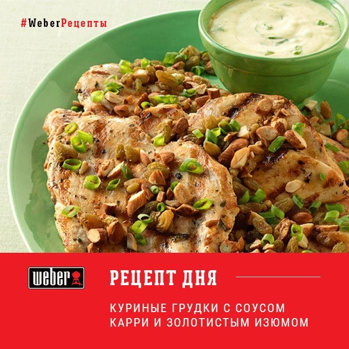 Куриные грудки с соусом карри и золотистым изюмом #гриль #барбекю #weberrussia #рецепты #курица