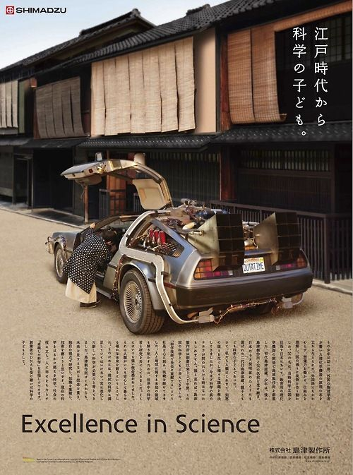 A nod to  Back To the Future with a DeLorean in the Edo Period?? An ad from Shimadzu Corporation. Shot in Kyoto photographer unknown.