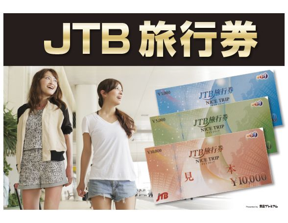 JTB旅行券 景品パネル(A3横・目録封筒付)
