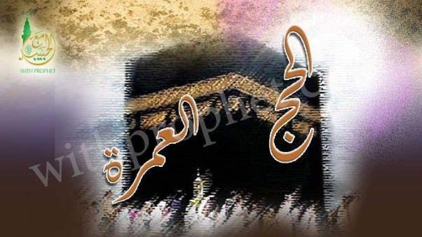 رسول الله صلى الله عليه وسلم في الحج والعمرة Allah