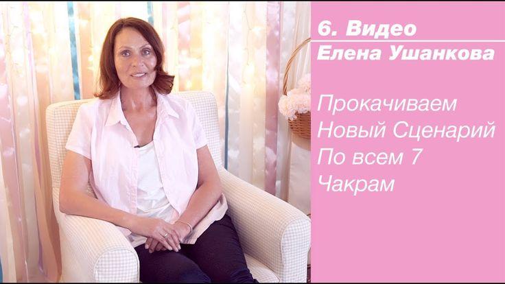 6. Прокачиваем Новый Сценарий Жизни по всем 7 чакрам Елена Ушанкова