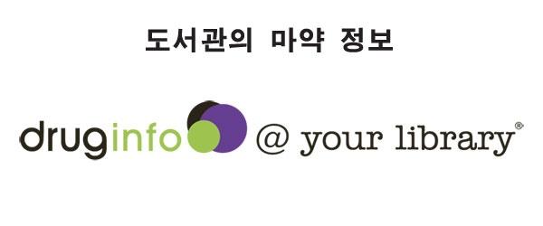 Drug and alcohol information in KOREAN - drug info @ your library - http://www.druginfo.sl.nsw.gov.au/languages/kor.html