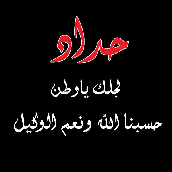 خلفيات حداد 2020 Arabic Calligraphy Calligraphy
