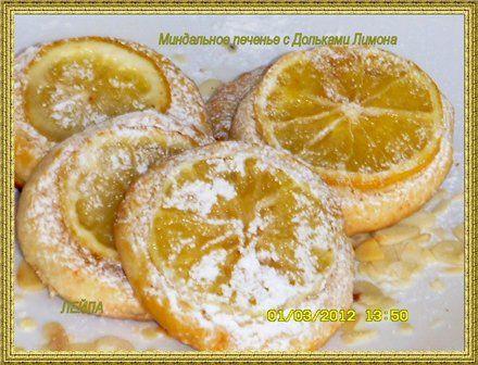 Миндальное печенье с дольками лимона - кулинарный рецепт