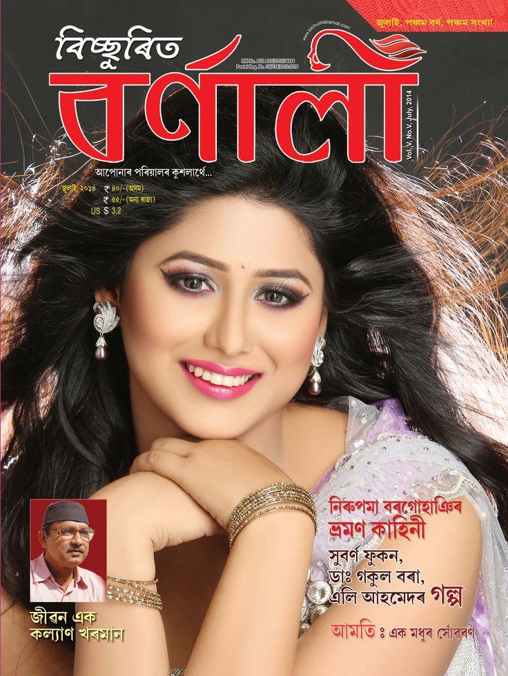 Bichurita barnali july 2014 edition read the digital