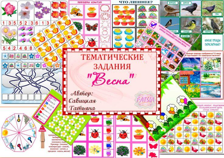 """Тематические задания на тему """"Весна"""" - Babyblog.ru"""