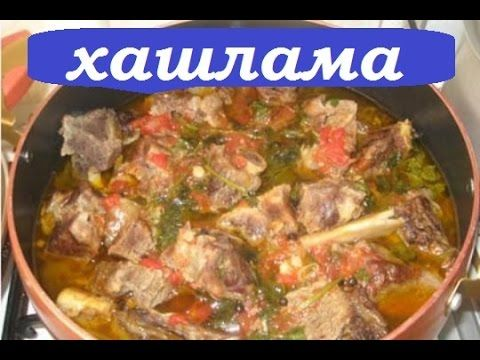 Хашлама, мясо с овощами в собственном соку. Хашлама из говядины с картошкой по оригинальному рецепту готовится более 2 часов. Это очень вкусное блюдо. Описан...