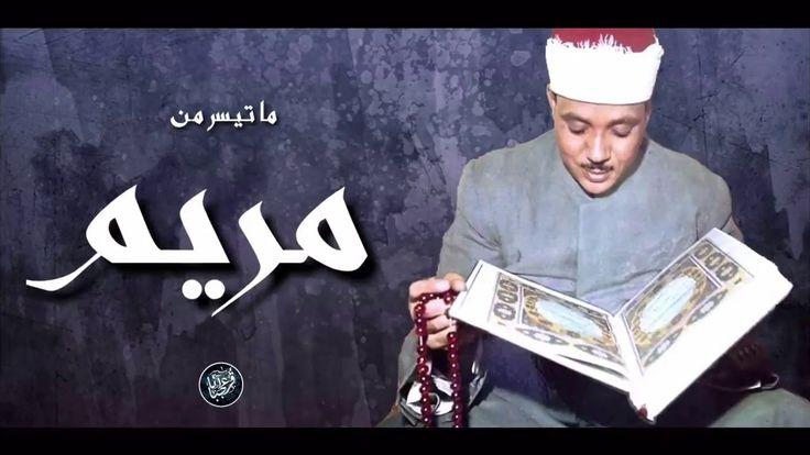 تلاوة رهيبة تخطف القلوب إلى عالم آخر! 😍   للشيخ عبد الباسط عبد الصمد | ج...