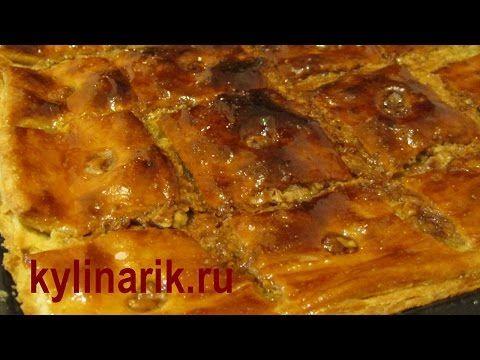 ПАХЛАВА! Рецепт пахлавы МЕДОВОЙ, домашней от kylinarik.ru - YouTube