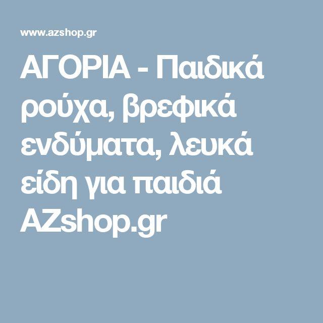 ΑΓΟΡΙΑ - Παιδικά ρούχα, βρεφικά ενδύματα, λευκά είδη για παιδιά AZshop.gr